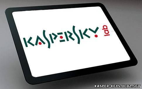 где скачать касперский: