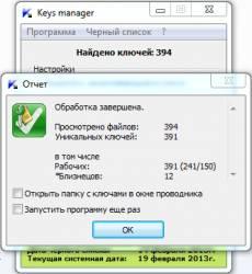 361 Рабочих ключа для Касперского, проверенных 17.08.2012 на последнем